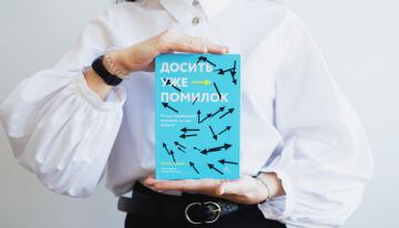 Кому варто прочитати книжку «Досить уже помилок»? Відгук української науковиці Наталії Атамась