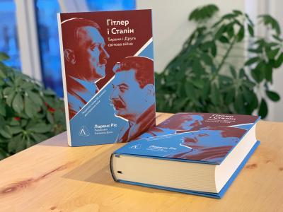 Огляд книжки «Гітлер і Сталін. Тирани і Друга світова війна»