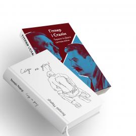 Комплект книг «Сліди на дорозі» Валерій Маркус, «Гітлер і Сталін. Тирани і Друга світова війна» Лоренс Ріс фото