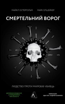 Смертельний ворог. Людство проти мікробів-убивць фото