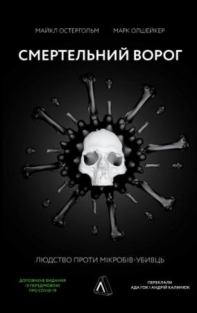 Смертельний ворог. Людство проти мікробів-убивць» фото