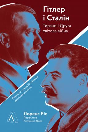 Гітлер і Сталін. Тирани і Друга світова війна