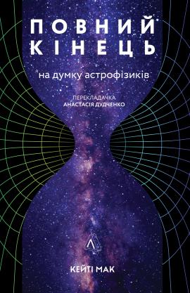 Повний кінець *на думку астрофізиків фото
