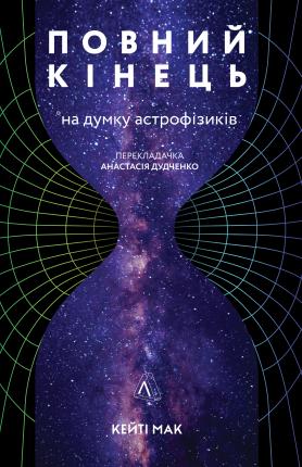 Повний кінець *на думку астрофізиків